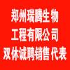 郑州瑞腾生物工程有限公司