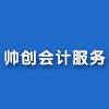 广西南宁帅创会计服务有限公司