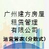 广州建方房屋租赁管理有限公司