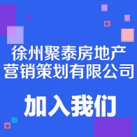 徐州聚泰房地产营销策划有限公司