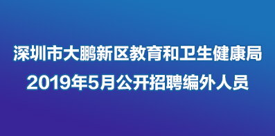 深圳市大鹏新区公共事业局