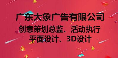 广东大象广告有限公司