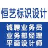 郑州恒艺标识设计有限公司