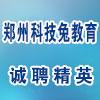 郑州科技兔教育