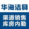 四川华海洁具有限公司