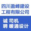 四川盈峰建设工程有限公司