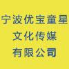 宁波优宝童星文化传媒有限公司