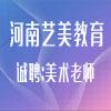 河南艺美教育咨询有限公司