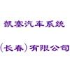 凯塞汽车系统(长春)有限公司