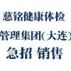 ?#35753;?#20581;康体检管理集团(大连)有限公司