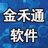苏州金禾通软件有限公司