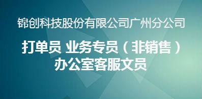 锦创科技股份有限公司广州分公司