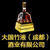 大国竹液(成都)酒业有限公司