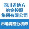 四川省地方冶金控股集团有限公司