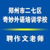 郑州二七奇妙外语培训学校