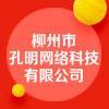 柳州市孔明网络科技有限公司