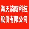海天消防科技股份有限公司