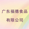 广东福德食品有限公司