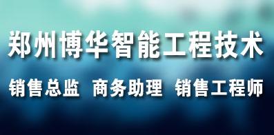 郑州博华智能工程技术有限公司