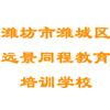 潍坊市潍城区远景同程教育培训学校有限公司