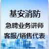 广州基安消防技术咨询有限公司