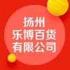 扬州乐博百货有限公司