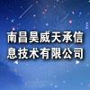 南昌昊威天承信息技术有限公司