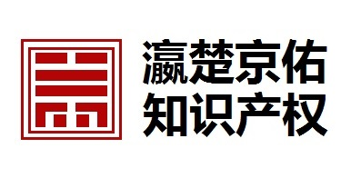 瀛楚京佑(武汉)知识产权服务有限公司