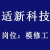 適新科技(蘇州)有限公司