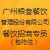 广州粮叁餐饮管理股份有限公司