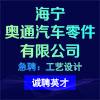 海宁奥通汽车零件有限公司