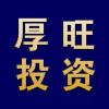 吉林省厚旺投资管理有限公司