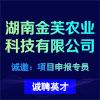 湖南金芙农业科技有限公司