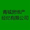 吉林市青城房地产经纪有限公司