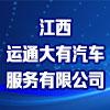 江西运通大有汽车服务有限公司