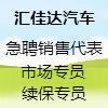 广州市汇佳达汽车贸?#23376;?#38480;公司