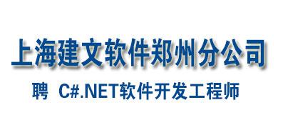 上海建文软件有限公司郑州分公司