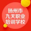 扬州市九天职业培训学校