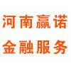 河南赢诺金融服务有限公司