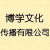 邢台博学文化传播有限公司