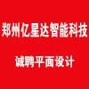 郑州亿星达智能科技有限公司