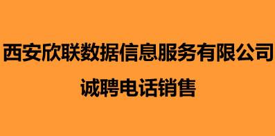 西安欣聯數據信息服務有限公司