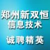 郑州新双恒信息技术有限公司