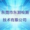 东莞市东测检测技术有限公司