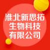 淮北新思拓生物科技有限公司