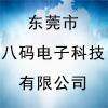东莞市八码电子科技有限公司