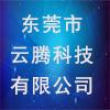 东莞市云腾科技有限公司