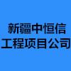 新疆中恒信工程项目管理有限责任