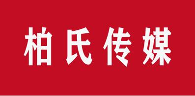 柏氏世联传媒广告(北京)有限公司