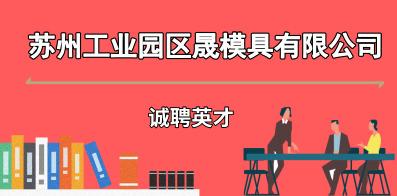 蘇州工業園區東晟模具有限公司